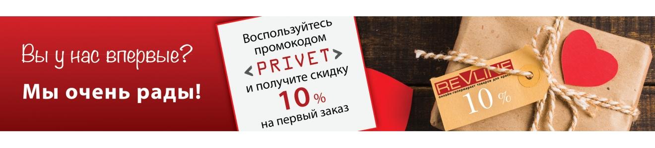 Скидка 10% на первый заказ по промокоду PRIVET