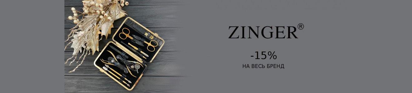 Скидка 15% на наборы Zinger к Новому Году 2020